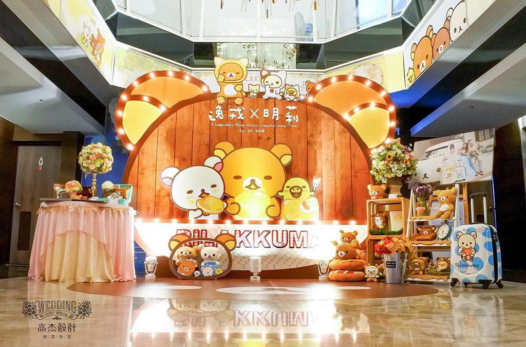 【拉拉熊婚禮派對】