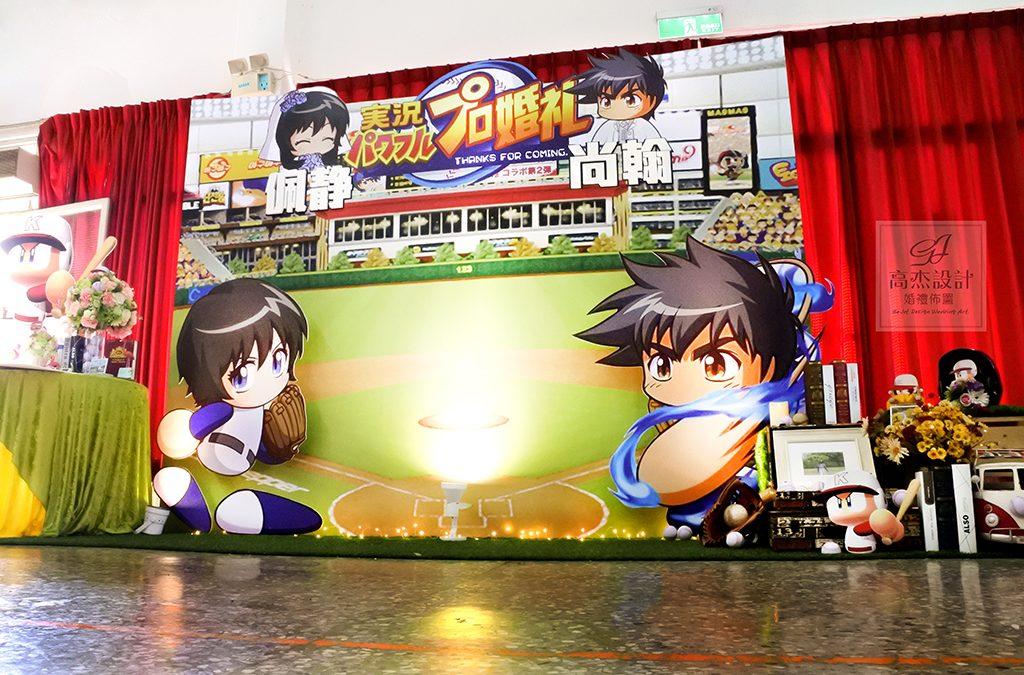 【實況野球】